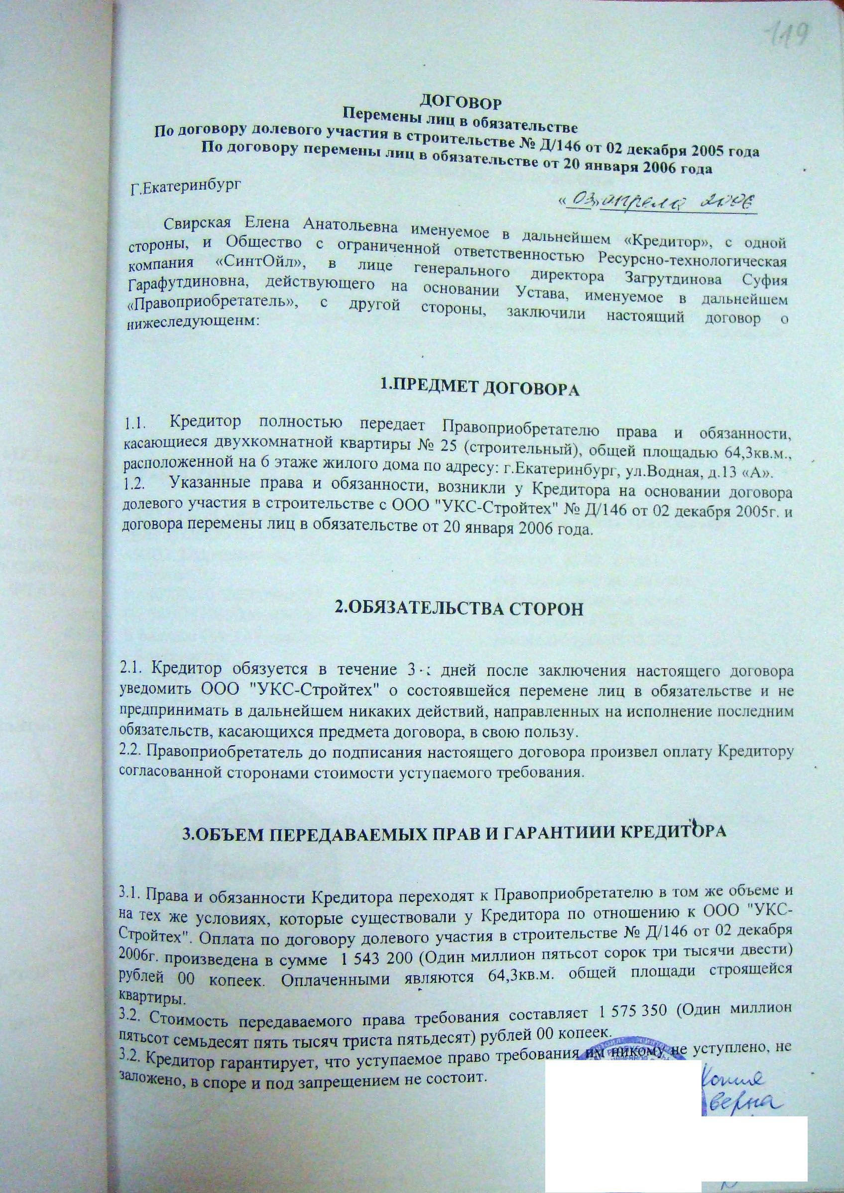 Соглашение о перемене лиц в договоре аренды образец знаю