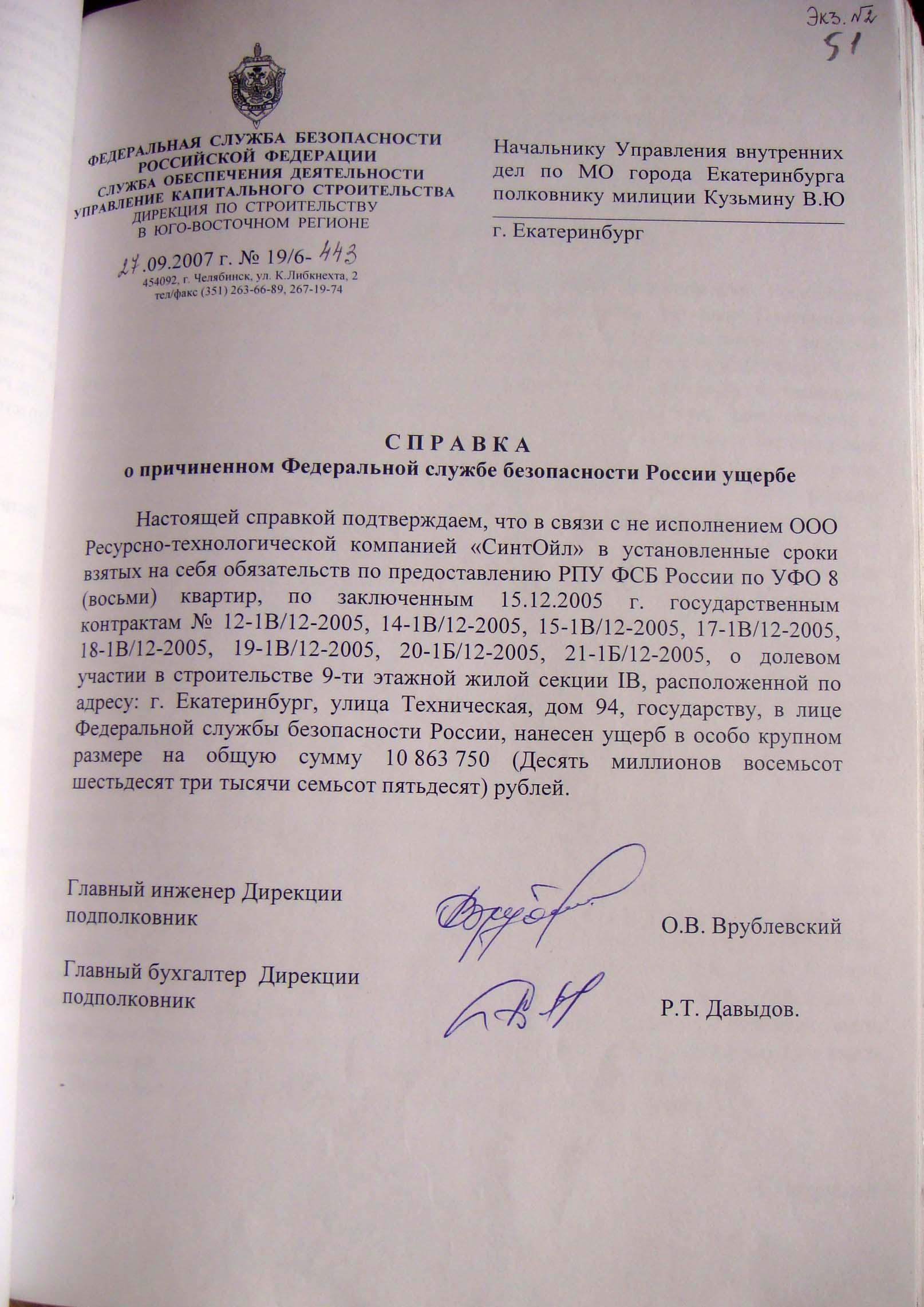 Uscherbnaya_spravka